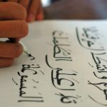 Facts About the Arabic Language